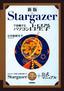 新版 Stargazerで体験するパソコン占星学