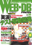 WEB+DB PRESS Vol.35