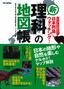新「理科」の地図帳 ―ビジュアルで味わう!日本列島ウォッチング―