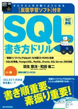 [表紙]改訂新版 反復学習ソフト付き SQL書き方ドリル
