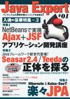 [表紙]Java Expert #01
