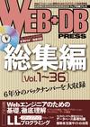 [表紙]WEB+DB PRESS総集編[Vol.1~36]