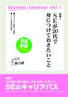 [表紙]Systems Engineer Vol.1