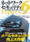 [表紙]ネットワークセキュリティ Expert 6
