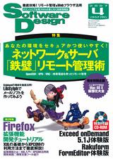 [表紙]Software Design 2007年4月号