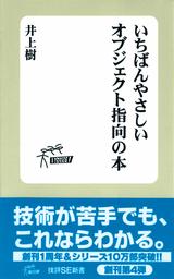 [表紙]いちばんやさしいオブジェクト指向の本