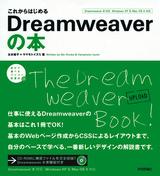 [表紙]これからはじめる Dreamweaverの本