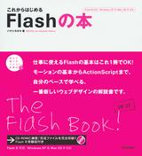 [表紙]これからはじめる Flashの本