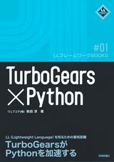 [表紙]TurboGears × Python