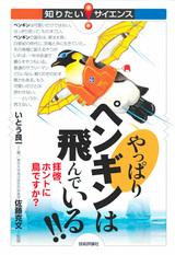 [表紙]やっぱりペンギンは飛んでいる!