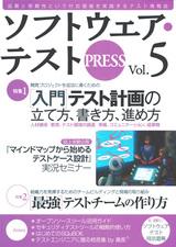 [表紙]ソフトウェア・テスト PRESS Vol.5
