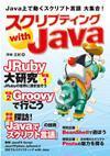 [表紙]スクリプティング with Java