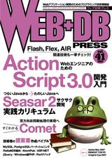 [表紙]WEB+DB PRESS Vol.41