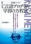 河西メソッド:C言語プログラム学習の方程式