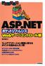 ASP.NET ポケットリファレンス [Webサーバコントロール編]