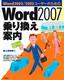 Word2003/2002ユーザーのためのWord2007乗り換え案内