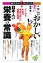 ここがおかしい 日本人の栄養の常識 −データでわかる本当に正しい栄養の科学−