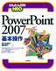 [表紙]かんたん図解<wbr/>NEO PowerPoint 2007 基本操作