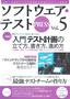 [表紙]ソフトウェア・<wbr/>テスト PRESS Vol.5