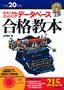 [表紙]平成<wbr/>20<wbr/>年度 テクニカルエンジニア データベース 合格教本