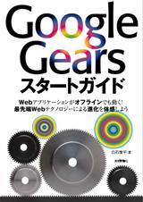 [表紙]Google Gearsスタートガイド
