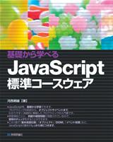 [表紙]基礎から学べる JavaScript標準コースウェア