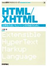 [表紙]Web標準テキスト(3) HTML/XHTML