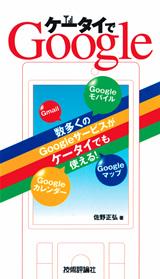 [表紙]ケータイでGoogle