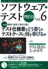 [表紙]ソフトウェア・テスト PRESS Vol.6