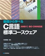 [表紙]基礎から学べる C言語 標準コースウェア [ANSI C、ISO C99対応版]