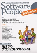 [表紙]Software People Best Selection