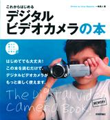 [表紙]これからはじめる デジタルビデオカメラの本