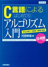 [表紙]C言語によるはじめてのアルゴリズム入門 改訂第3版