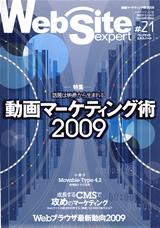 [表紙]Web Site Expert #21