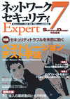 [表紙]ネットワークセキュリティ Expert 7