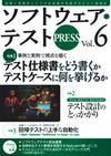 [表紙]ソフトウェア・テストPRESS Vol.6