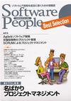 [表紙]Software Peple Best Selection