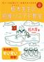 [表紙]平成<wbr/>20<wbr/>年度 イメージ&<wbr/>クレバー方式でよくわかる 栢木先生の初級シスアド教室