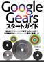 Google Gearsスタートガイド