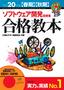 [表紙]平成<wbr/>20<wbr/>年度<wbr/>【春期】<wbr/>【秋期】 ソフトウェア開発技術者 合格教本