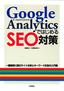 Google AnalyticsではじめるSEO対策