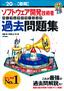 [表紙]平成<wbr/>20<wbr/>年度 【春期】<wbr/>ソフトウェア開発技術者 パーフェクトラーニング過去問題集