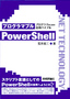 プログラマブル PowerShell 〜プログラマのための活用バイブル〜