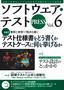 [表紙]ソフトウェア・<wbr/>テスト PRESS Vol.6