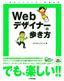 Webデザイナーの歩き方