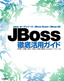 JBoss徹底活用ガイド―Java・オープンソース・JBoss Seam・JBoss AS