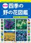 花色で引ける・見分け方がわかる[開花順]四季の野の花図鑑