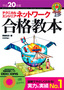 [表紙]平成<wbr/>20<wbr/>年度 テクニカルエンジニア ネットワーク 合格教本