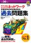 [表紙]平成<wbr/>20<wbr/>年度 テクニカルエンジニア ネットワーク パーフェクトラーニング 過去問題集