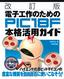 改訂版 電子工作のためのPIC18F本格活用ガイド